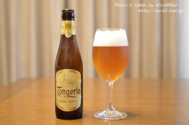 香ばしくてランキング上位のベルギーの輸入ビール「トンゲルロー ブロンド」!