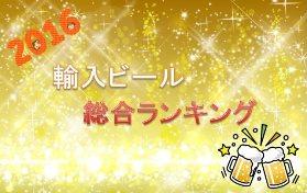 2016年1番人気の輸入ビールはこれだ!【総合ランキング】