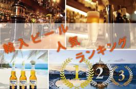 おすすめの輸入ビールランキング