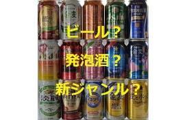 ビールと発泡酒の違い