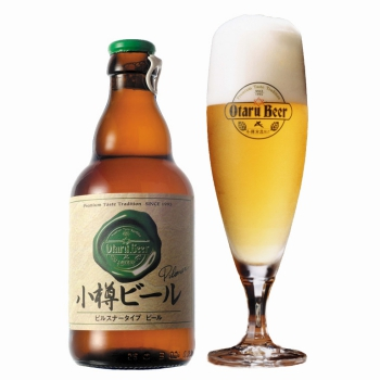 Pilsner(ピルスナー)[小樽ビール]