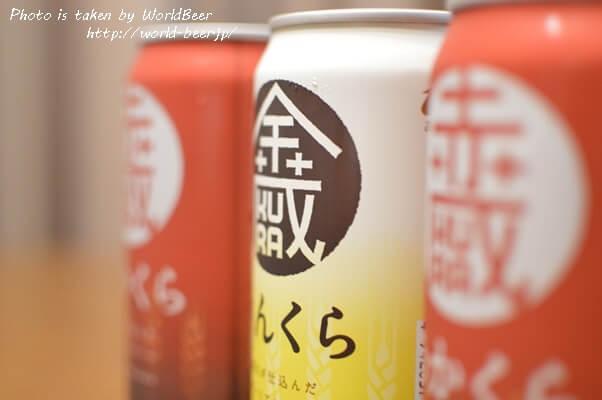 「きんくら(金蔵)」いわて蔵ビールが醸造する美味しいビール