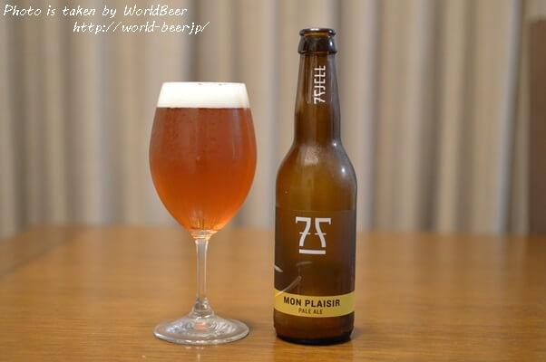 通販でなかなか販売されていないノルウェービール「モンプラジール ペールエール」を飲んでみた
