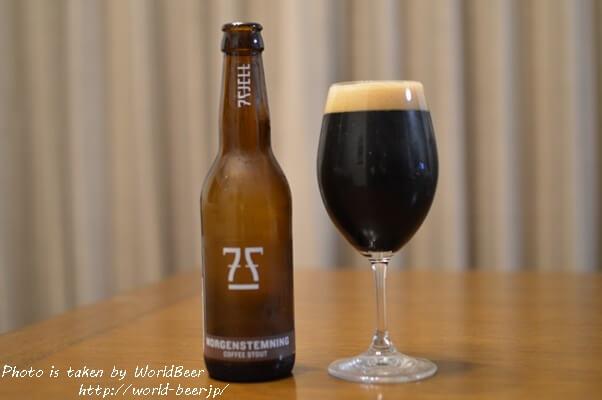甘いものと一緒に飲みたくなるビール「モーンステムニング コーヒー スタウト」!通販で完売、ノルウェー産の珍しいビール。