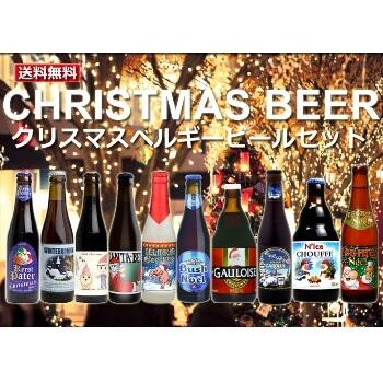 クリスマス2016 ベルギービール10本セット