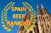 あなたにオススメするスペインビール人気ランキング【厳選5銘柄】